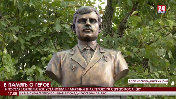 В Красногвардейском районе установили памятник капитану медицинской службы Сергею Косачёву