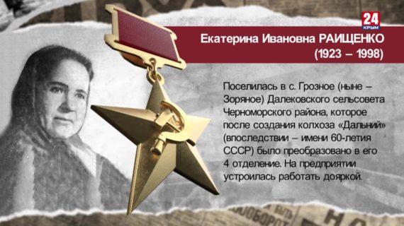 Наши ГЕРОИ. Екатерина РАИЩЕНКО