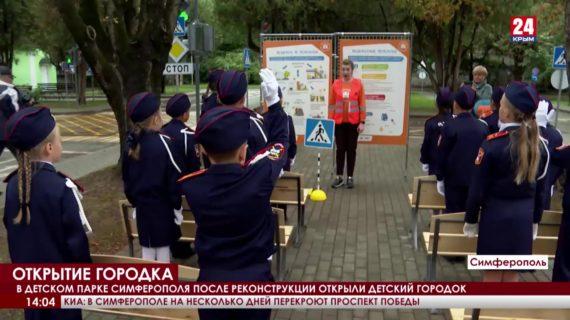 В Симферополе торжественно открыли детский городок безопасности