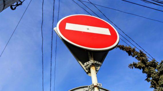 На выходных в Симферополе ограничат движение транспорта по одной из центральных улиц
