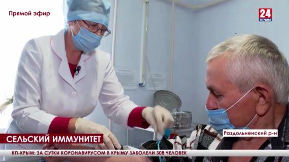 Проверить свое здоровье в родном селе. В Раздольненском районе работает выездная бригада медиков