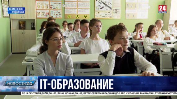 Обучение IT со школьной скамьи: в Севастополе заработала инновационная образовательная площадка