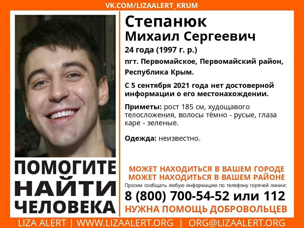 В Крыму без вести пропал 24-летний парень
