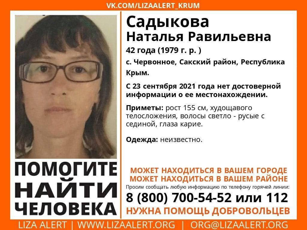 В Крыму без вести пропала 42-летняя женщина