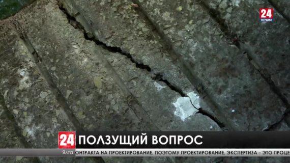 Ползущий вопрос. На улице Суворовской в Ялте отремонтируют подпорную стену. Когда приступят к работам?