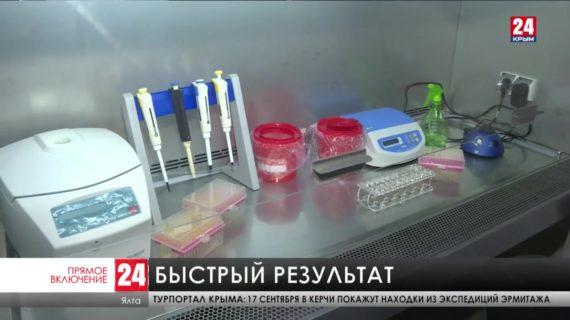 В Ялте открыли лабораторию диагностики анализов на COVID-19