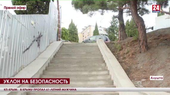 Уклон на безопасность. В Алуште ремонтируют лестницы. Как проходят работы?