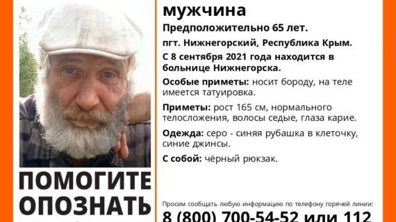 В Крыму разыскиваются родственники пожилого мужчины