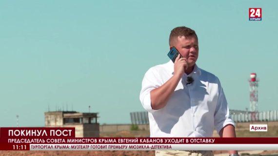 Евгений Кабанов покинул свой пост по собственному желанию
