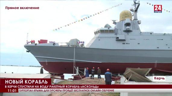 На судостроительном заводе в Керчи спустили на воду новый военный корабль