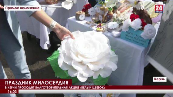 В Керчи проходит благотворительная акция «Белый цветок»