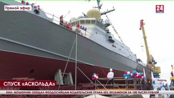 Для обороны. В Керчи спустили на воду малый ракетный корабль «Аскольд»