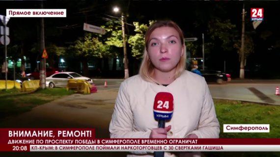 Движение по проспекту Победы в Симферополе временно ограничат