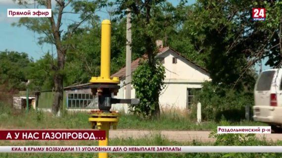 70 миллионов на голубое топливо. На севере Крыма газифицируют села