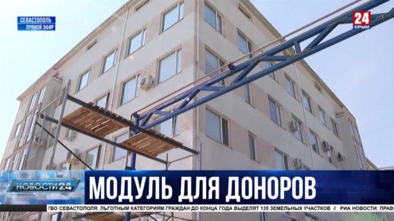 Возможность трансплантации костного мозга и больше заготовленного материала: в Севастополе строят новое здание для «Центра крови»