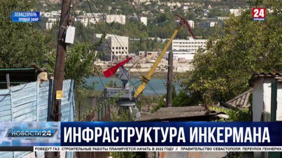 Новости Севастополя. Выпуск от 07.09.21