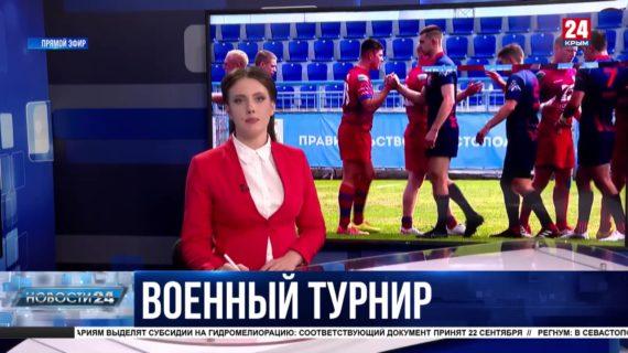 Новости Севастополя. Выпуск от 22.09.21