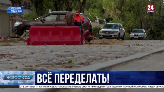 Новости. Севастополя. Выпуск от 03.09.21