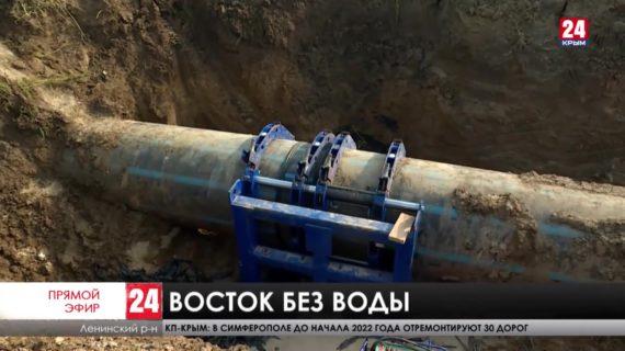 Восточные регионы Крыма частично остались без воды. Где случилась авария?