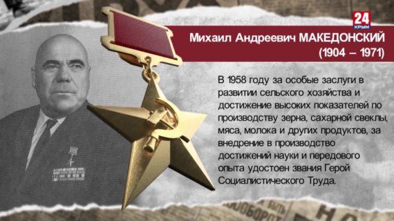 Наши ГЕРОИ. Михаил МАКЕДОНСКИЙ