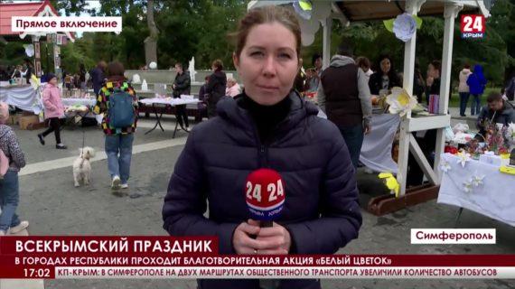 Акция «Белый цветок» проходит в разных городах Крыма