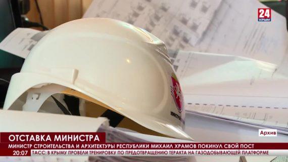 Министр строительства и архитектуры Республики Михаил Храмов покинул свой пост