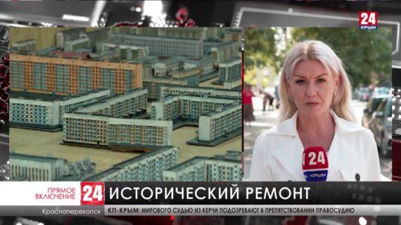 В Красноперекопском краеведческом музее готовятся к ремонту
