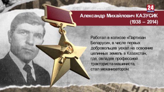 Наши ГЕРОИ. Александр КАЗУСИК