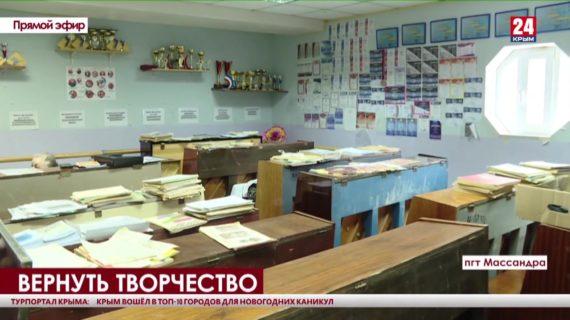 В Массандровской школе искусств работают строители. Когда там снова зазвучит музыка?