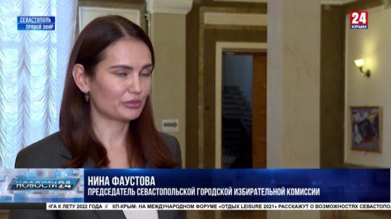 Новости Севастополя. Выпуск 08.09.21