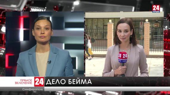 В Верховном суде Крыма прошло заседание по делу владельца автозаправочных станций