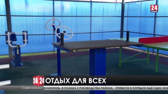 В селе Красногвардейском Советского района построили первый парк отдыха