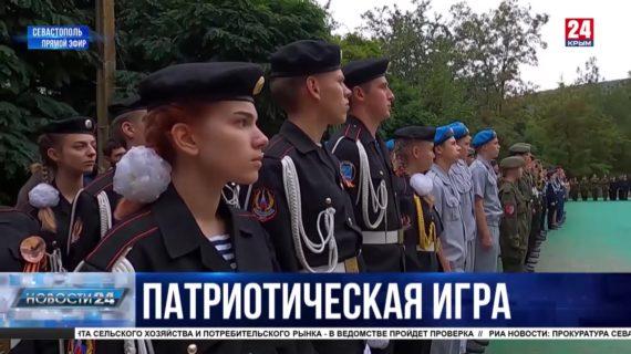 В Севастополе стартовала военно-патриотическая игра «Рубеж-54»