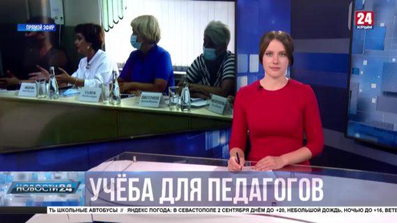 В Севастополе открыли центр повышения профессионального мастерства