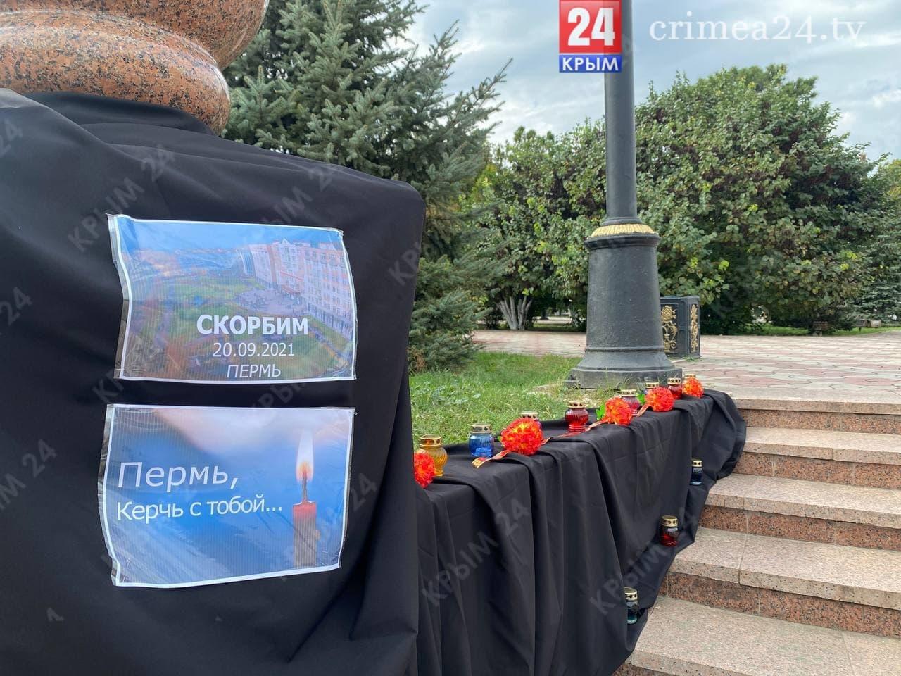 В Керчи появился импровизированный мемориал по погибшим в Перми