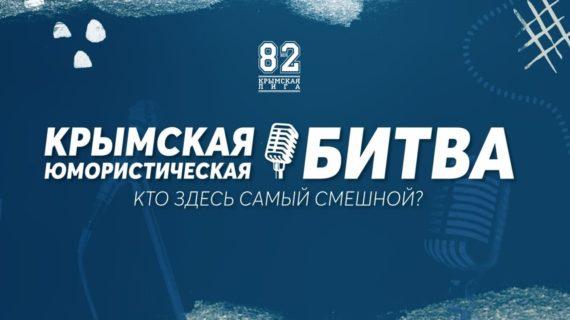 В Крыму пройдёт юмористическая битва