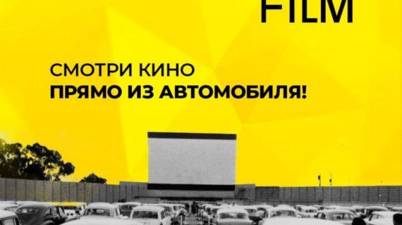 Фестиваль уличного кино вновь пройдет на территории аэропорта Симферополя