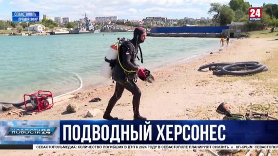 В Севастополе впервые начали раскопки подводного Херсонеса