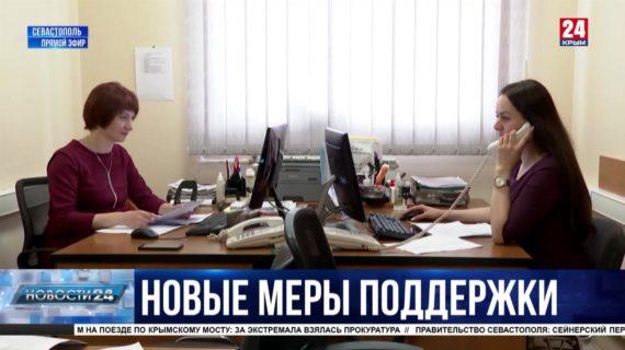 В Севастополе увеличили размер социальных выплат для попавших в сложную ситуацию жителей