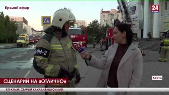 В Керчи спасатели отработали профессиональные навыки в условиях, максимально приближенных к реальным