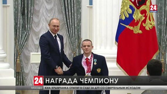 Севастопольского паралимпийца Андрея Граничку наградил Орденом Дружбы народов Владимир Путин