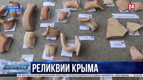 На конференции «Архонт» в Херсонесе представили результаты раскопок в северо-западном Крыму