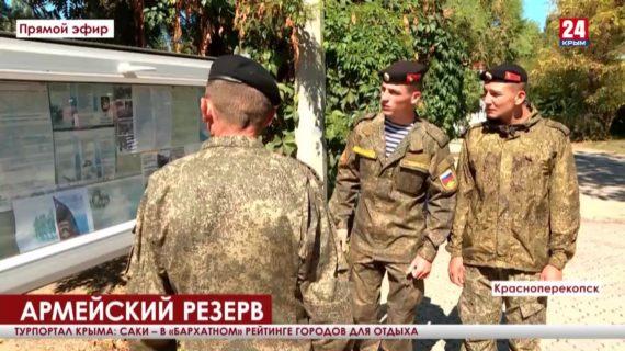 В Красноперекопске стартовал первый набор в мобилизационный резерв. Сколько «запасников» вновь пройдут армейские сборы?