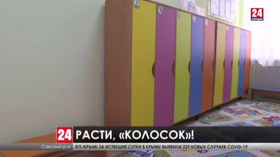 Модернизированный детский сад открыли в селе Добрушино Сакского района