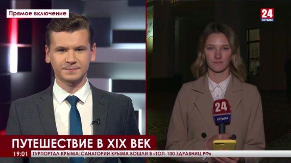 В Феодосии начался взрослый «Бал у Айвазовского»