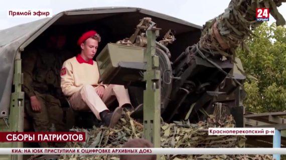 На севере Крыма стартовали военно-патриотические сборы. Что ожидает юнармейцев?