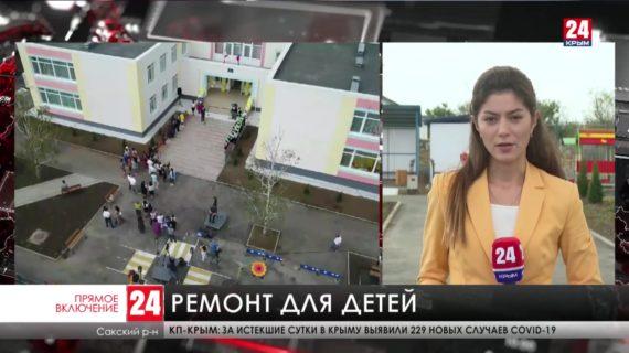 Современный детский сад открыли в селе Добрушино Сакского района