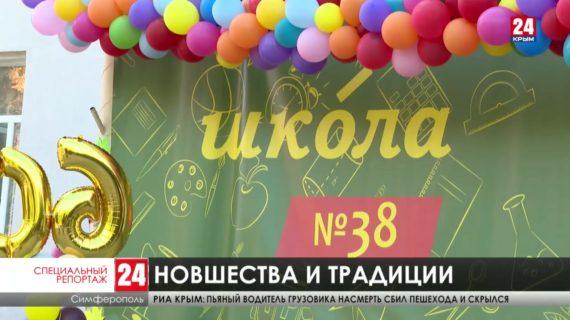 В Крыму стартовал новый учебный год