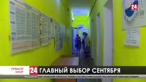 В Феодосии завершают подготовку к выборам в Государственную Думу