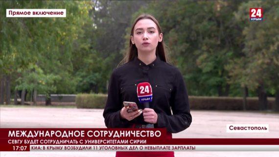 Севастопольский государственный университет будет сотрудничать с сирийскими вузами